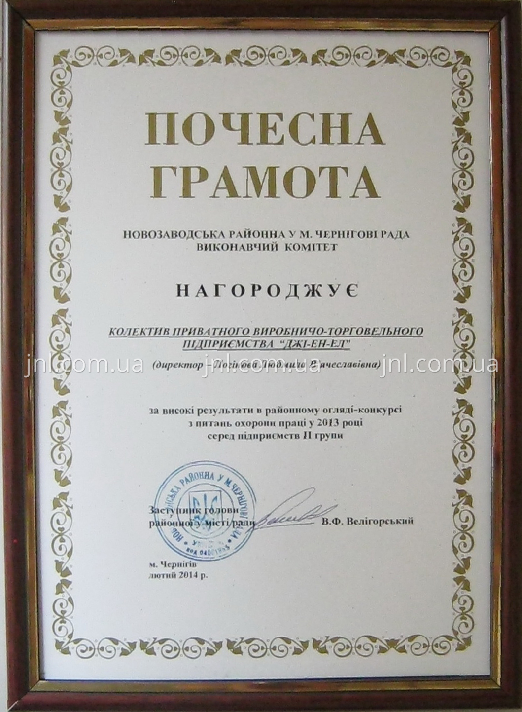 "In 2012 PPTE ""JNL"" became the winner of city competition in the nomination ""The Best Employer"""